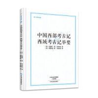 中国西部考古记 西域考古记举要 昨日书林 [法] 色伽兰,[法] 郭鲁柏;冯承钧 9787534867088 中州古籍