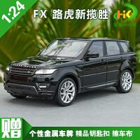 1:24 FX 路虎 新揽胜 RANGE ROVER SUV 越野车 陆虎合金汽车模型品质定制新品