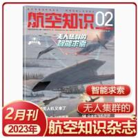 【航空知识2021年7月 现货】航空知识杂志 2021年7期/月 4.5代机次生命 现货