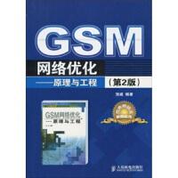 【新书店正版】GSM网络优化:原理与工程(第2版)张威9787115216847人民邮电出版社