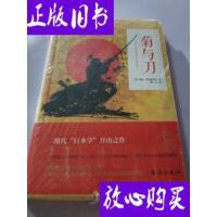 [二手旧书9成新]菊与刀 /[美]鲁思・本尼迪克特 台海出版社