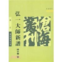 现货港台版 弘一大师新谱 林子青著 三民 原版书籍 9789571914633