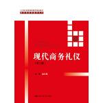 现代商务礼仪(第二版)(21世纪高等继续教育精品教材・经济管理类通用系列)