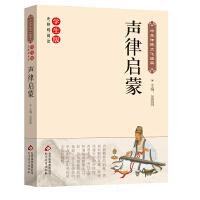 声律启蒙 中华传统文化经典 新课标 无障碍阅读