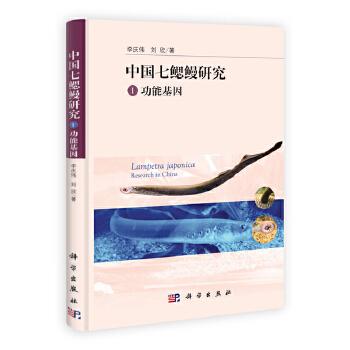 【按需印刷】-中国七鳃鳗研究 按需印刷商品,发货时间20个工作日,非质量问题不接受退换货。