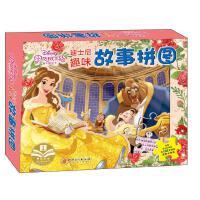 正版授权 迪士尼趣味故事拼图・美女与野兽(盒装)
