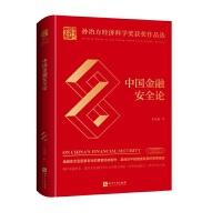中国金融安全论
