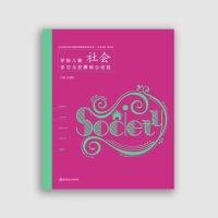 全新正版 学前儿童社会学习与发展核心经验 南京师范大学出版社 核心经验与幼儿教师的领域教学知识丛书