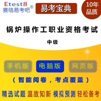 2020年锅炉操作工职业资格考试(中级)易考宝典软件 (ID:5885)