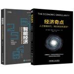 【全2册】MG 经济奇点:人工智能时代,我们将如何谋生?+智能经济:用数字经济学思维理解世界
