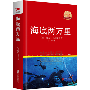 海底两万里 红皮阅读 七年级下 中小学生推荐阅读名著 儒勒凡尔纳,汪峰 9787550209190 北京联合出版公司