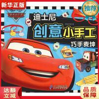 巧手麦坤/迪士尼创意小手工 嘉良传媒 二十一世纪出版社集团 9787556837083 新华正版 全国85%城市次日达