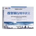 正版全新 投资银行精华讲义