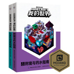 我的世界(附魔+对战)(2册)