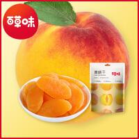 满减【百草味 -黄桃干100g】零食蜜饯 酸甜水果干果脯 黄桃果肉