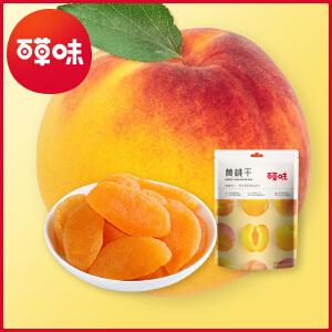 【百草味-黄桃干100g】零食蜜饯 酸甜水果干果脯 黄桃果肉