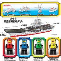 男孩智力积木驱逐舰巡洋舰辽宁号航空母舰军事拼装玩具小学生礼物