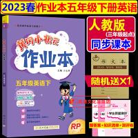 黄冈小状元作业本五年级上册英语PEP人教版2021秋