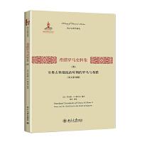 希腊罗马文献集(四):至奥古斯都统治时期的罗马与希腊(英文影印版)