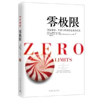 零极限:创造健康、平静与财富的夏威夷疗法(修订新版)