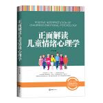 正面解读儿童情绪心理学(解读3~12岁儿童情绪变化,为行为习惯贴上标签)