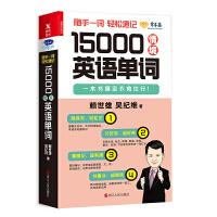 15000情境英语单词