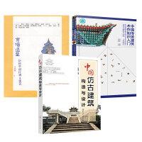 3本 穿墙透壁 剖视中国经典古建筑+中国仿古建筑构造与设计+中国传统建筑木作知识 结构 中式营造法式 艺术作品 建筑设