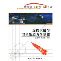 【正版现货】远程火箭与卫星轨道力学基础 王志刚 9787561221372 西北工业大学出版社
