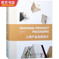 全新正版土特产品包装设计 设计思路与案例解析 葡萄酒茶叶咖啡大米烘焙食品橄榄油干果 包装形象 平面设计书籍