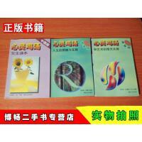 【二手9成新】心灵鸡汤(中国版青春版)3册合售张海迪奥维尔等著湖南文艺出版社