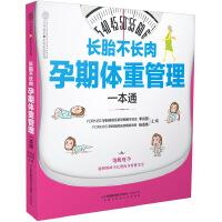 长胎不长肉 孕期体重管理一本通(汉竹) 李剑慧,杨海英 江苏科学技术出版社 9787553754673