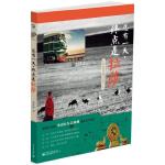 总有一天,终点是拉萨(全彩)(从青海到西藏,*美的铁路之旅。铁路迷们*不可错过的一本书,西藏迷们*应该尝试的一种旅行方式。)