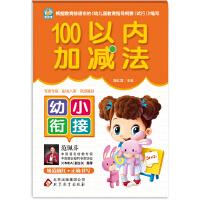 100以内加减法―幼小衔接 根据教育部颁布的《幼儿园教育指导纲要(试行)》编写