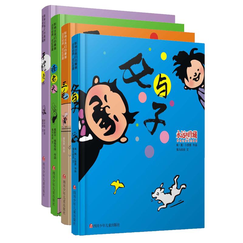 永远的珍藏:影响过我们的漫画(套装共4册) 丰子恺漫画是献给孩子们的礼物,感动亿万人的父子情永远震撼心灵的天伦之乐。