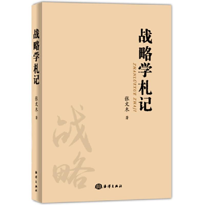 战略学札记 全书以半百为节,与广大读者分享。 学问使人成熟,使思想久远;智慧使人美丽,使思想骨感。这主要是一本让读者长智慧的书。