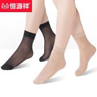 恒源祥女士丝袜超薄款夏季全透明肉色黑色女袜水晶隐形夏天短袜子