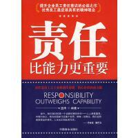 责任比能力更重要 蓝雨 编著 9787504465931 中国商业出版社【直发】 达额立减 闪电发货 80%城市次日达!
