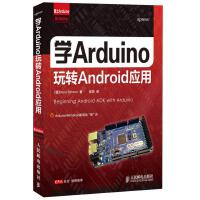 爱上Arduino 学Arduino玩转Android应用 [德]Mario B