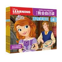 6册童趣迪士尼学而乐 流利阅读 我会自己读第4级 给中国儿童设计的汉语分级读物幼小衔接阅读书解决识字少绘本儿童3-6周