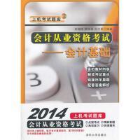 会计从业资格考试教材资格证2015年考试――会计基础 9787302341529 清华大学出版社