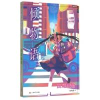 倾物语 (日)西尾维新,译者:张钧尧 9787532153701 上海文艺[爱知图书专营店]