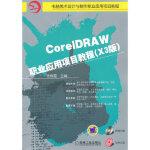【正版全新直发】CoreIDRAW职业应用项目教程(X3版)(附光盘) 张丽霞 9787111258162 机械工业出