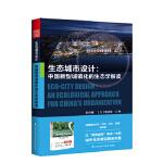 生态城市设计――中国新型城镇化的生态学解读 伍业钢 [美] 斯慧明 江苏科学技术出版社 9787553789927