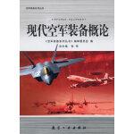 现代空军装备概论