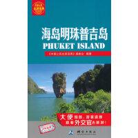 中国公民出游宝典:海岛明珠普吉岛