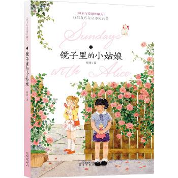 """周末与爱丽丝聊天·镜子里的小姑娘 新闻出版总署年度""""大众喜爱的50种图书"""",找到自己与众不同的美"""