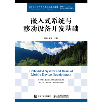 嵌入式系统与移动设备开发基础 将嵌入式系统与移动设备开发结合在一起的教材