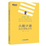 新东方 六级口语高分训练20天