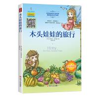 国际大奖儿童文学:木头娃娃的旅行(美绘插画版)