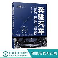 奔驰汽车结构原理与维修 奔驰汽车编码规则 奔驰车型汽车维修汽车维修与保养 发动机控制系统安全舒适系统组成功能及原理应用书